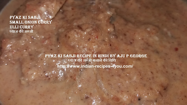 http://www.indian-recipes-4you.com/2017/09/pyaz-ki-sabji-recipe-in-hindi-by-aju-p.html