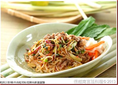 台中異國料理 越南菜 餐廳 美食推薦 越南美食:乾拌沙嗲牛肉粒河粉