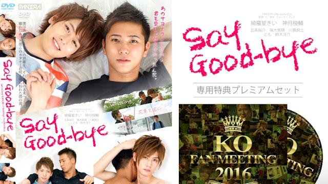 Say Good-bye【専用特典付プレミアムセット】