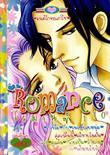 ขายการ์ตูนออนไลน์ Romance เล่ม 110