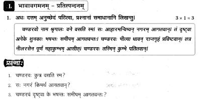 एपी 12 वीं मॉडल प्रश्न पत्र 2018 हिंदी / उर्दू / अंग्रेजी, AP 12th Model Question Papers 2018 Hindi / Urdu / English