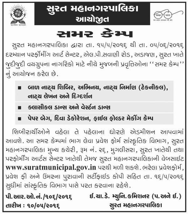Surat Municipal Corporation Summer Camp 2016
