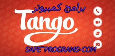تحميل برنامج تانجو للكمبيوتر 2018 Tango PC