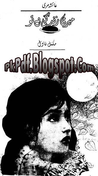 Meri Zindagi Hai Tu Complete Novel By Aisha Marri Pdf Free Download