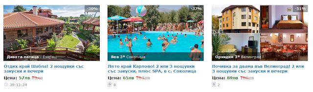 Грабо оферти за България