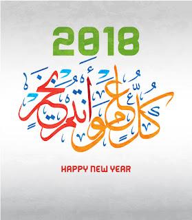 اجمل الصور للعام الجديد 2018 تهنئة ليلة رأس السنة