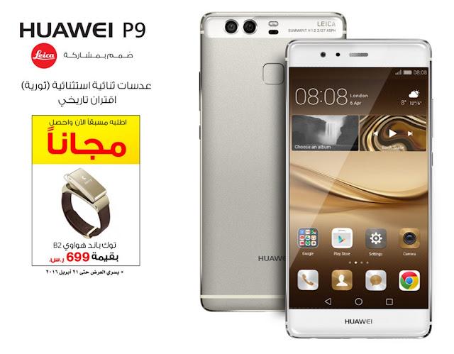 سعر جوال Huawei P9 فى احدث عروض مكتبة جرير