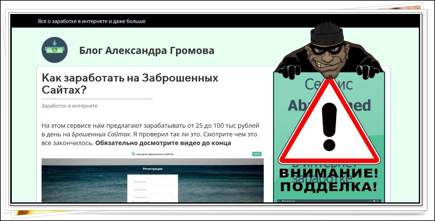 Блог Александра Громова и заработок на заброшенных сайтах - это очередная ловушка для доверчивых людей сети
