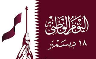 صور اليوم الوطنى قطر 2019
