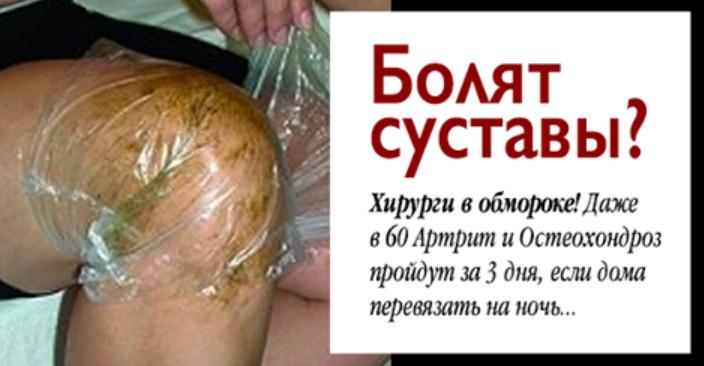 средство от боли в суставах мед горчица