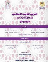 تحميل كتاب التربية الدينية الاسلامية للصف الثانى الثانوى الترم الاول