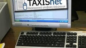 Άρχισαν οι φορολογικές δηλώσεις - Ποιες είναι οι εκπλήξεις που περιμένουν τους φορολογούμενους;