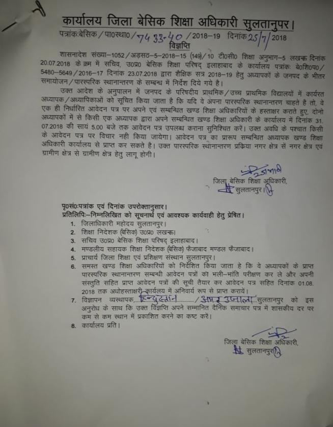 Sultanpur: शैक्षिक सत्र 2018-19 हेतु अध्यापकों के जनपद के भीतर समायोजन/पारस्परिक स्थानांतरण के संबंध विज्ञप्ति जारी