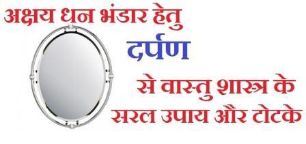 darpan-vastu-shastra-upay-aur-totke-image