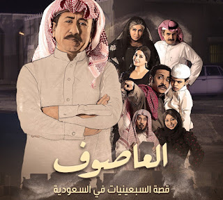 الأن مواعيد عرض وتوقيت اذاعة واعادة مسلسل العاصوف ناصر القصبي في رمضان 2018 والقناة الناقلة للسلسل