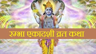 रम्भा तृतीया व्रत Vrat-katha Rambha Tritiya Vrat