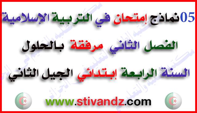 5 نماذج إمتحان للفصل الثاني في مادة التربية الإسلامية مرفقة بالحلول للسنة الرابعة إبتدائي الجيل الثاني