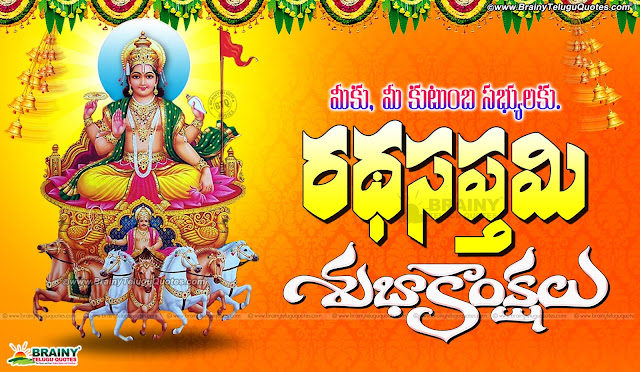 Happy rathasaptami Telugu Greetings Quotes, Best rathasaptami Telugu Greetings Quotes, Nice rathasaptami Telugu Greetings Quotes, ratha sapami shubhakankshalu in telugu, Top rathasaptami Telugu Greetings Quotes, Beautiful Telugu Rathasaptami Greetings quotes wallpapers whatsapp sms messages for friends, Telugu 2017 Ratha saptami Quotations and Greetings Wallpapers,Nice Telugu Ratha saptami 2016 Wishes & Information Story Date and Quotations, Telugu Ratha saptami Best Wallpapers images pictures Lord Surya Deva images quotes telugu greetings for face book google plus friends quote lovers, new online latest rending indian festival ratha sapthami greetings images wallpapers.