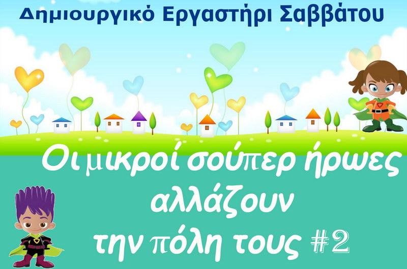 Αλεξανδρούπολη: Οι μικροί σούπερ ήρωες αλλάζουν την πόλη τους!
