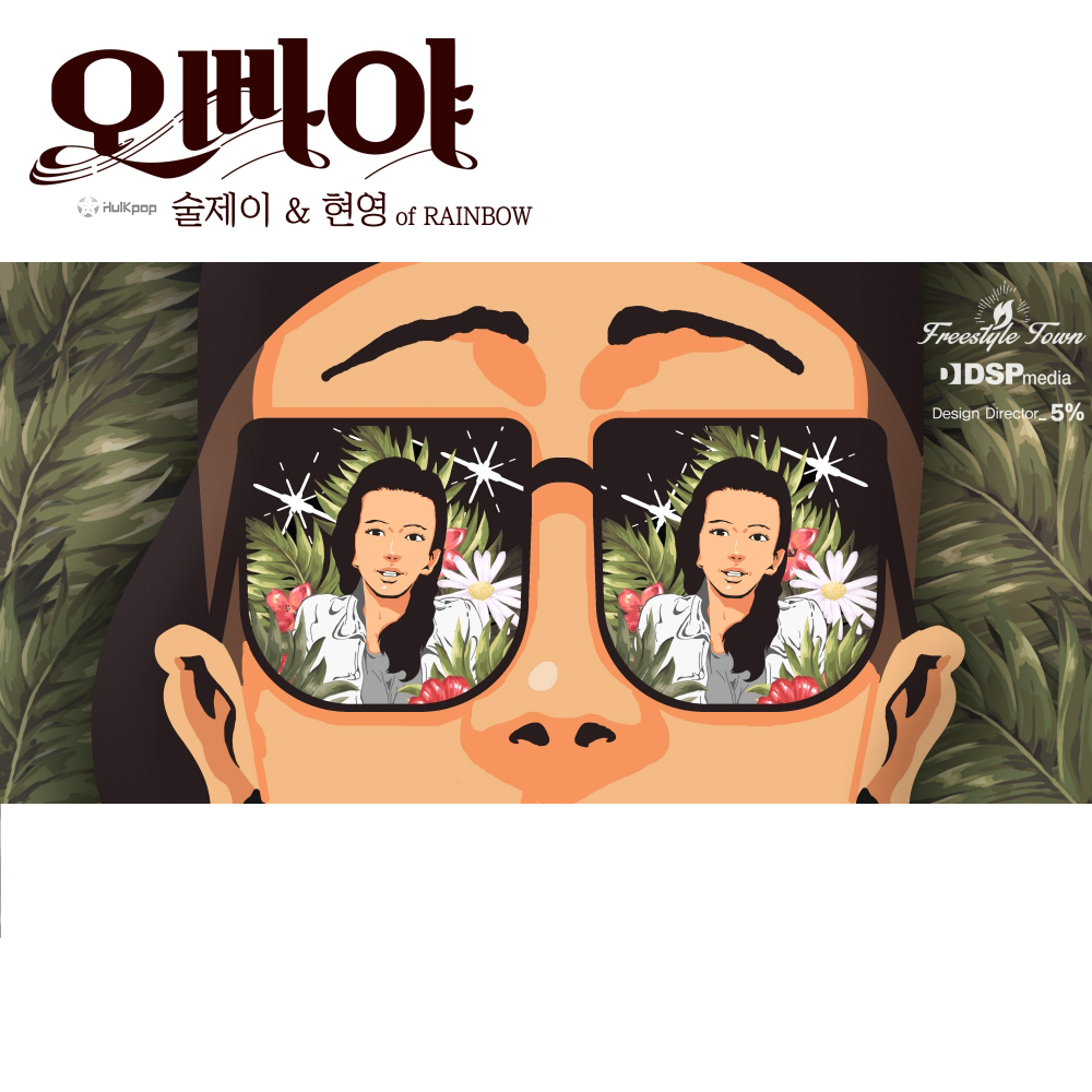 [Single] SOOL J, Hyun Young (RAINBOW) – Honey