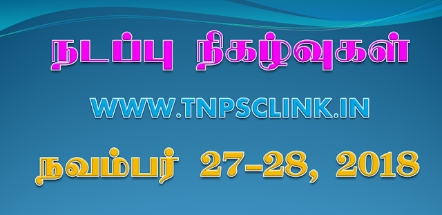 TNPSC Current Affairs November  27-28, 2018 - Download PDF Here