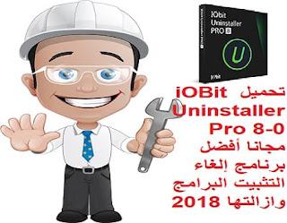تحميل iOBit Uninstaller Pro 8-0 مجانا أفضل برنامج إلغاء التثبيت البرامج وازالتها 2018