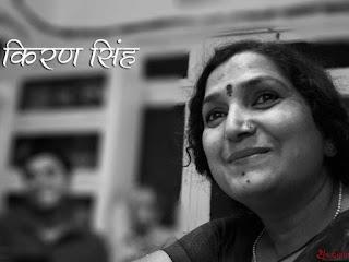 Pata — Kiran Singh