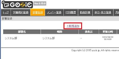 FeliCa/NFC勤怠管理GOZIC 部署の新規追加