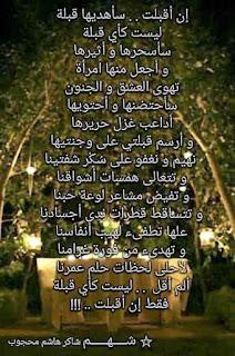 قصائد حب مكتوبه