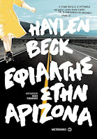 https://www.culture21century.gr/2019/01/efialths-sthn-arizona-haylen-beck-book-review.html