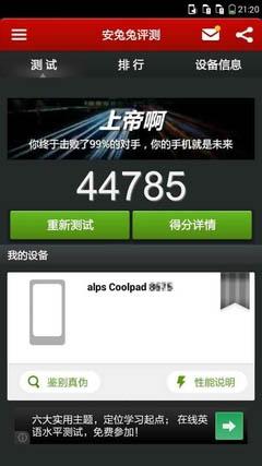 Wow! Smartphone Ini Miliki Skor Benchmark 44.785
