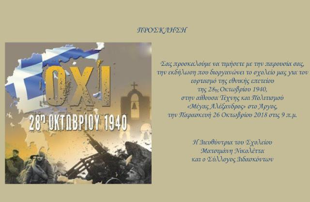 Εκδήλωση μνήμης για την επέτειο της 28ης Οκτωβρίου από το 3ο Λύκειο Άργους