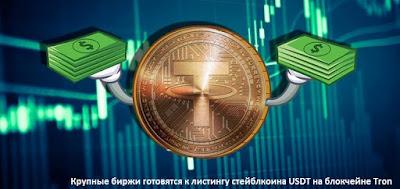 Крупные биржи готовятся к листингу стейблкоина USDT на блокчейне Tron