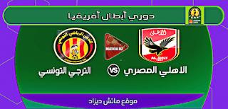 مشاهدة مباراة الاهلي والترجي التونسي بث مباشر 04-05-2018
