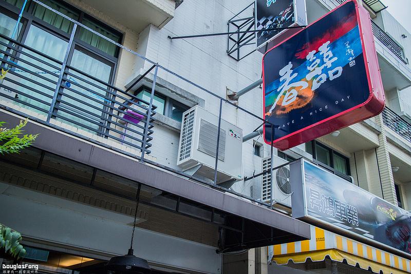 雲林斗六食記《春囍 Have a nice day》位在雲科大旁邊的早午餐,裝潢走工業復古風!