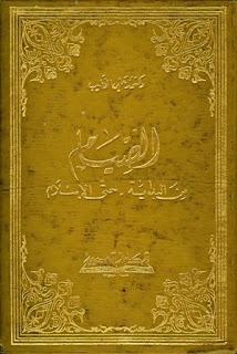 تحميل كتاب الصيام من البداية حتى الإسلام - علي الخطيب pdf