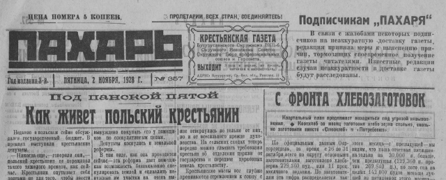 советские районки сталинских лет soviet local newspapers os stalin`s years