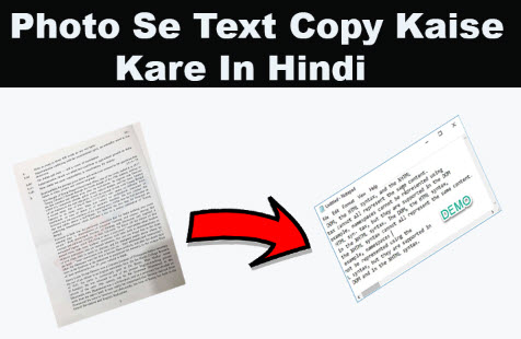 image-se-text-copy-kaise-kare