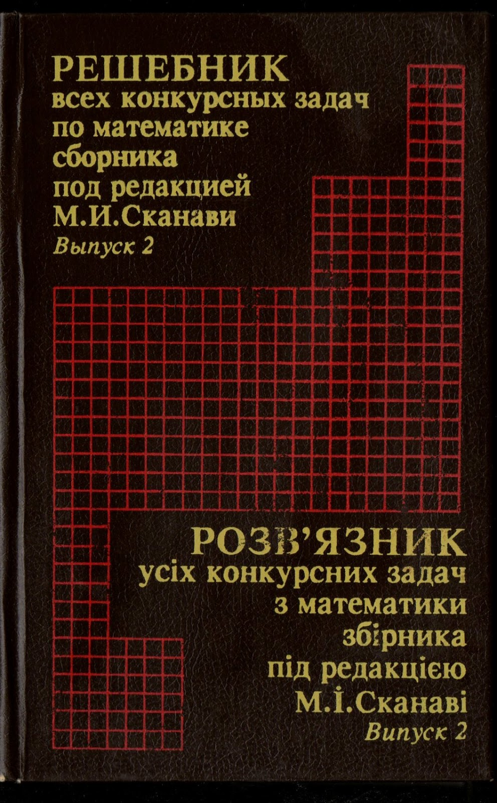 Сборнику решебник задач беняш-кривец в.в по математики