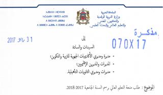 مذكرة بشأن طلب منحة التعليم العالي برسم السنة الجامعية 2017-2018