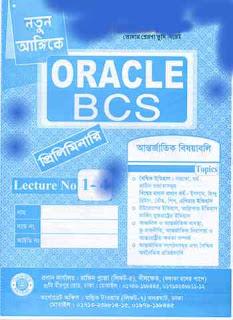 ওরাকল বিসিএস আন্তর্জাতিক বিষয়াবলি Oracle BCS International Affairs pdf