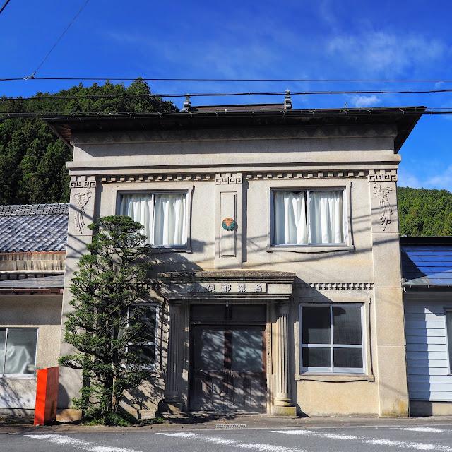 旧名栗郵便局舎