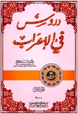 دروس في الإعراب , الجزء الأول - عبده الراجحي , pdf