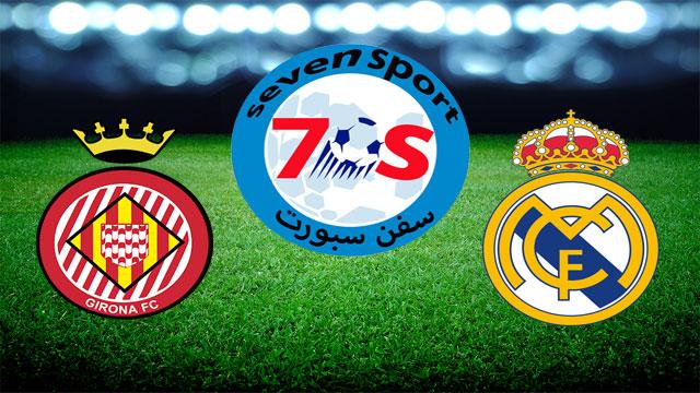 موعد مباراة ريال مدريد وجيرونا 17-02-2019 في الدوري الاسباني