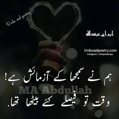 Humne Samjha K