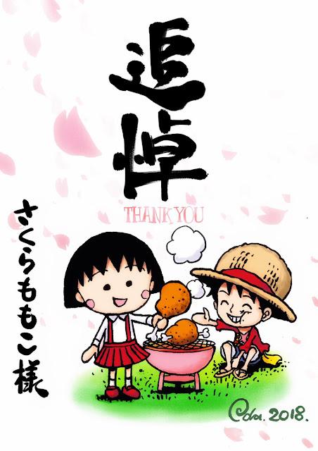 مؤلف ون بيس ينشر رسمة تخليدًا لذكرى الرسامة الراحلة موموكو ساكورا  انمي 4يو