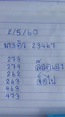 เลขเด่น  2  3  4  6  7 273  274  262  263 463  473