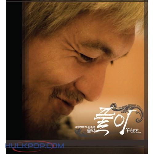 Yim Jae Beum – 풀이 Free