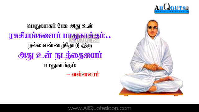 Tamil-Vallalar-quotes-Whatsapp-Pictures-Facebook-images-inspiration-life-motivation-thoughts-sayings-free