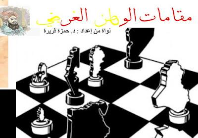 مقامات Old Arabic stories interactive
